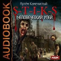 S-T-I-K-S - человеческий улей (аудиокнига)