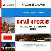 Красный дракон. Китай и Россия в XXI веке (аудиокнига)