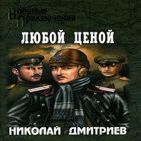 Николай Дмитриев - Любой ценой (аудиокнига)