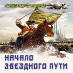 Александр Санфиров — Начало звёздного пути (аудиокнига)