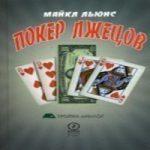 Майкл Льюис — Покер лжецов (аудиокнига)