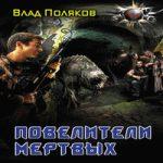 Влад Поляков — Повелители мертвых: магия перекрестков (аудиокнига)