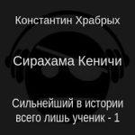 Константин Храбрых — Сирахама Кеничи (аудиокнига)