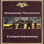 Владимир Поселягин — Сопротивленец (аудиокнига)