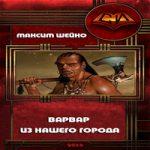 Максим Шейко — Варвар из нашего города (Бродяга) (аудиокнига)