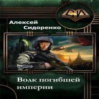 Волк погибшей империи (аудиокнига)