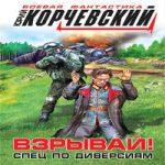 Юрий Корчевский — Взрывай! Спец по диверсиям (аудиокнига)