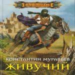 Константин Муравьев — Живучий (аудиокнига)