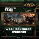 Константин Дадов — Жрец Поневоле. Трилогия (СИ) (аудиокнига)