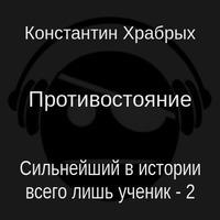 Противостояние (аудиокнига)