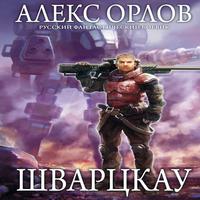 Шварцкау (аудиокнига)