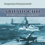 Владимир Контровский — Авианосцы Евразия против Америки (аудиокнига)