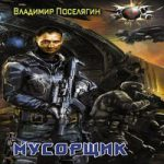 Владимир Поселягин — Мусорщик (аудиокнига)