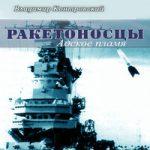 Владимир Контровский — Ракетоносцы. Адское пламя (аудиокнига)