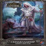 Марк Кузьмин — Скидбладнир — 6 (аудиокнига)