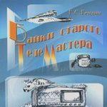 Геннадий Гендин — Байки старого телемастера (аудиокнига)