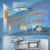 Байки старого телемастера (аудиокнига)