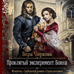 Вера Чиркова — Бонна (аудиокнига)