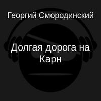 Георгий Смородинский - Долгая дорога на Карн (аудиокнига)