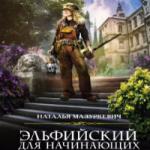 Наталья Мазуркевич  — ЭЛЬФИЙСКИЙ ДЛЯ НАЧИНАЮЩИХ(аудиокнига)