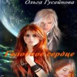 Гусейнова Ольга — Голодное сердце (аудиокнига)
