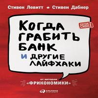 Когда грабить банк и другие лайфхаки (аудиокнига)