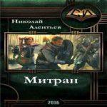 Алентьев Николай — Митран (аудиокнига)