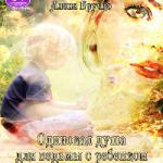 Алена Кручко — Одинокая душа для ведьмы с ребенком (аудиокнига)