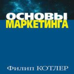 Филип Котлер — Основы маркетинга (аудиокнига)