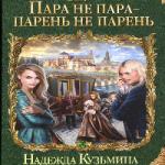 Надежда Кузьмина — ПАРА НЕ ПАРА — ПАРЕНЬ НЕ ПАРЕНЬ (аудиокнига)