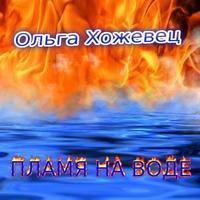 Пламя на воде (аудиокнига)