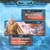 Алескандр Зайцев - Путь к трону. Дилогия (аудиокнига)