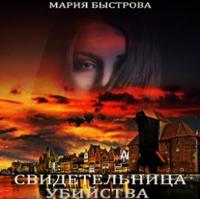 СВИДЕТЕЛЬНИЦА УБИЙСТВА (аудиокнига)