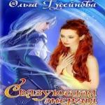 Гусейнова Ольга — Связующая энергия (аудиокнига)