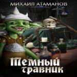 Михаил Атаманов — Темный Травник (аудиокнига)