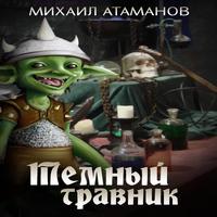 Темный Травник (аудиокнига)