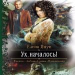 Елена Янук — Ух, началось! (аудиокнига)
