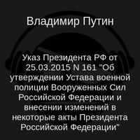 Владимир Путин - Указ Президента РФ (аудиокнига)