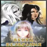 Кузнецова Дарья — Венец безбрачия (аудиокнига)