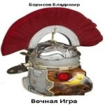 Владимир Борисов — Вечная Игра (аудиокнига)