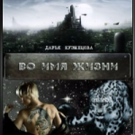 Кузнецова Дарья — Во имя Жизни (аудиокнига)