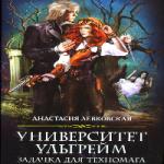 Aнacтacия Лeвкoвcкaя — ЗАДАЧКА ДЛЯ ТЕХНОМАГА (аудиокнига)