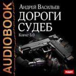 Андрей Васильев — Дороги судеб (аудиокнига)