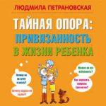 Людмила Петрановская — Тайная опора. Привязанность в жизни ребенка (аудиокнига)