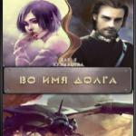 Кузнецова Дарья — Во имя Долга (аудиокнига)