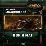 Алексей Свадковский — Вор и маг. Трилогия (аудиокнига)