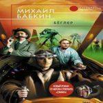Михаил Бабкин — Бёглер (аудиокнига)
