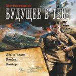 Олег Кожевников — Будущее в тебе (аудиокнига)