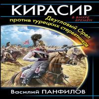 Кирасир. Двуглавый Орёл против турецких стервятников (аудиокнига)