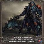 Влад Михеев — Неправильный демон (аудиокнига)